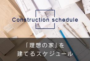 「理想の家」を建てるスケジュール